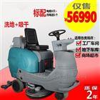 950大型车间用驾驶式洗地机