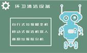 """新型清洁设备亮相北京 未来""""神器""""原来长这样"""