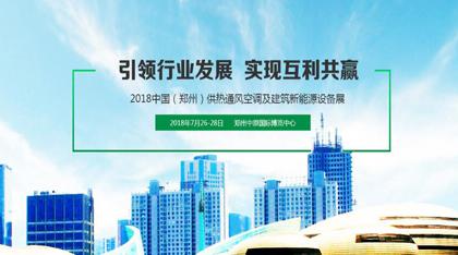 2018郑州供热通风空调及建筑新能源设备展览会