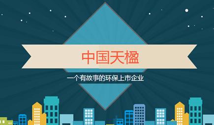 中国天楹:它是一个有故事的环保上市企业