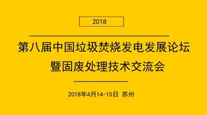 2018年第八届中国垃圾焚烧发电发展论坛暨固废处理技术交流会
