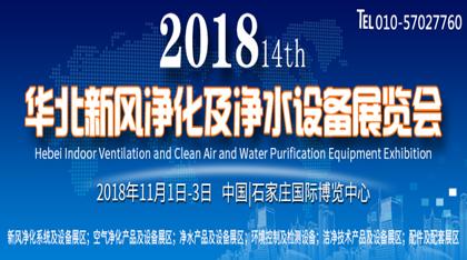 2018石家庄新风、空气净化及水净化展览会