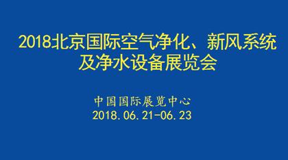 2018北京国际空气净化、新风及净水设备展览会
