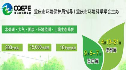 2018重庆国际捕鱼提现博览会暨西部环境科学技术交流会