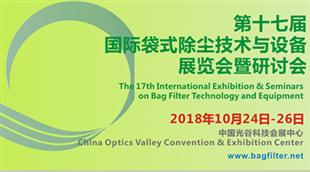 第十七屆國際袋式除塵技術與設備展覽會暨研討會