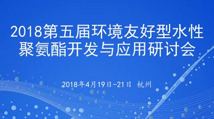 2018第五届环境友好型水性聚氨酯开发与应用研讨会