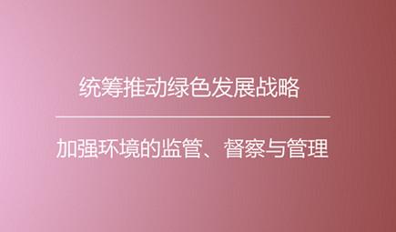 """傅涛:生态环境部应成为落地""""两山论""""的主导部门"""