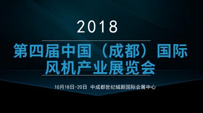 2018第四届中国(成都)国际风机产业展览会
