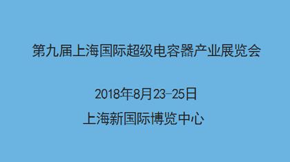 第九届上海国际超级电容器产业展览会