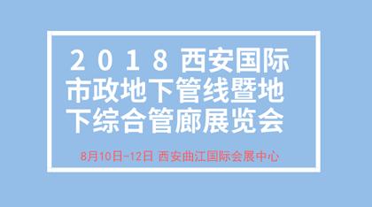2018西安国际市政地下管线暨地下综合管廊展览会