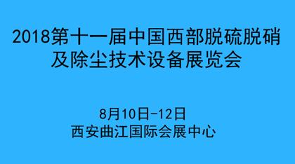 2018第十一届中国西部脱硫脱硝及除尘技术设备展览会
