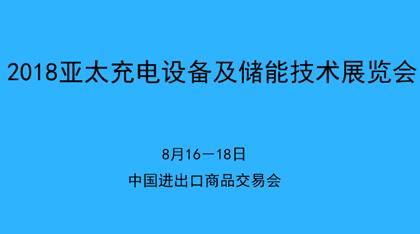 2018亚太充电设备及储能技术展览会