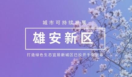 """""""千年大计""""首幕已启:周岁雄安打造高质量发展样板"""