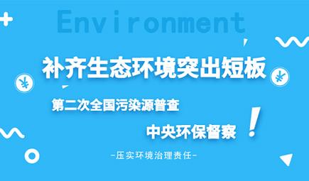 环境治理再升级 污染普查与环保督察双向发力