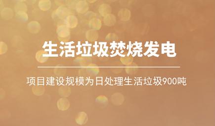 贵州焚烧项目完成计时考核 进入生产试运行阶段