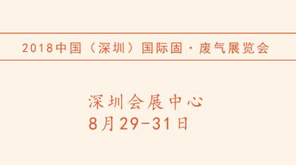 2018中国(深圳)国际固●废气展览会