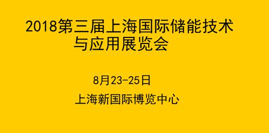 上海储能展8月23举行 加快推动电力储能市场发展
