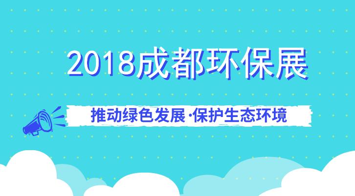 2018中国成都环保产业博览会4月19—21日举行