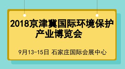 2018京津冀国际环境保护产业博览会