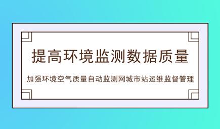 关于加强地方环境空气质量监测网城市站运维监督管理的通知