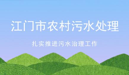 广东江门将启农村污水处理设施8000多个站点建设