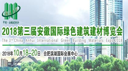 2018第三届安徽国际绿色建筑建材博览会