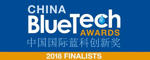 第三届中国国际蓝科创新奖入围者将参加2018上海国际水展