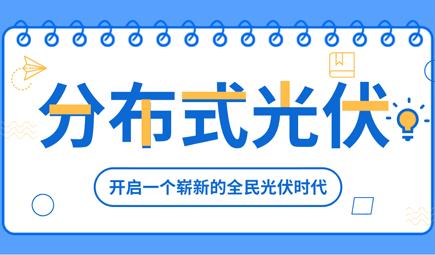 """透视2018年光伏新趋势 分布式""""逆袭""""站上风口"""