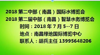 2018第二届中部(南昌)国际智慧水务海绵城市建设博览会