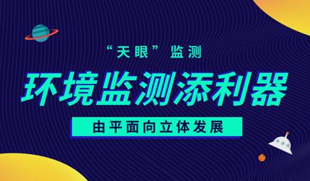 """让高精度遥感探测成为现实 环境监测新增""""中国芯"""""""