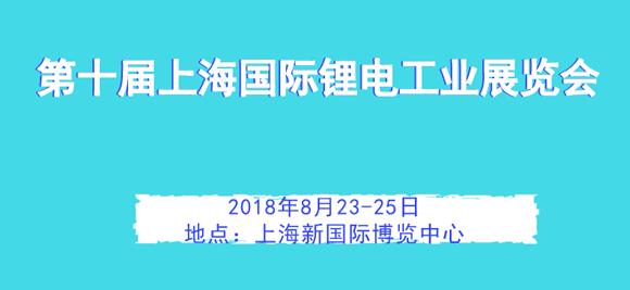 上海锂电展8月23日举行 打造多位一体服务平台