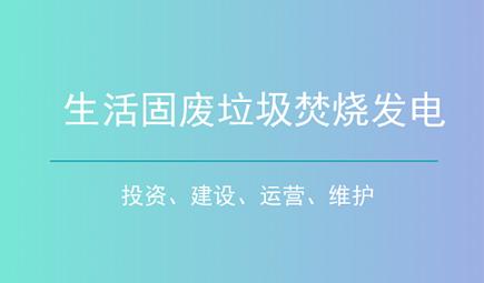 中国天楹签约越南清化省秉山市垃圾焚烧发电项目