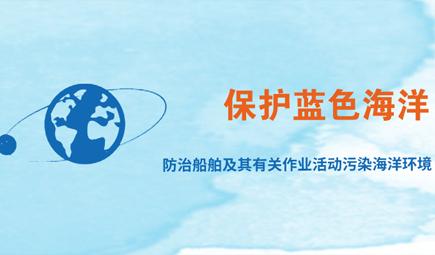 防治船舶污染海洋环境管理条例正式发布