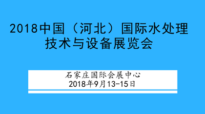 2018中国(河北)国际水处理技术与设备展览会