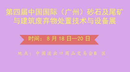 第四届中国国际(广州)砂石及尾矿与建筑废弃物处置技术与设备展