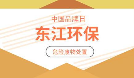 2018中国品牌价值排行榜:东江环保入围能源化工领域50强