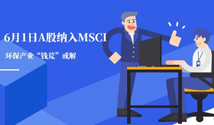 """6月1日A股纳入MSCI 捕鱼提现产业""""钱荒""""或将缓解"""