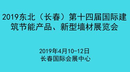 2019東北(長春)第十四屆國際建築節能產品、新型牆材展覽會