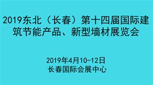 2019東北(長春)第十四屆國際建筑節能產品、新型墻材展覽會