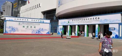 北京环保展直击:可迪尔筒式转轮现场大放异彩