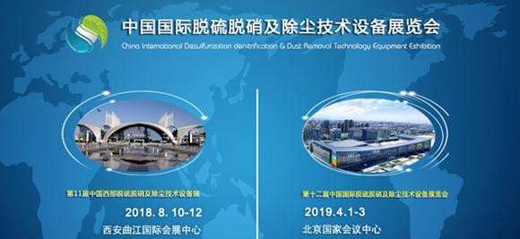 2019第十二届北京脱硫脱硝除尘设备展正式启动