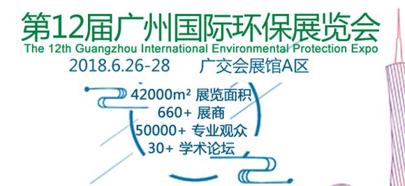 6.26行业聚焦——华南最大环保展扬帆盛启