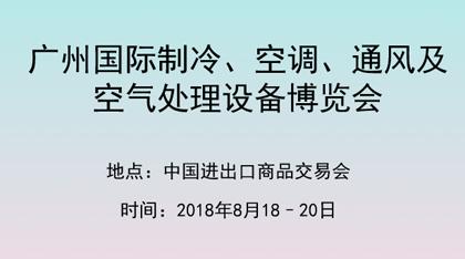 广州国际制冷、空调、通风及空气处理设备博览会