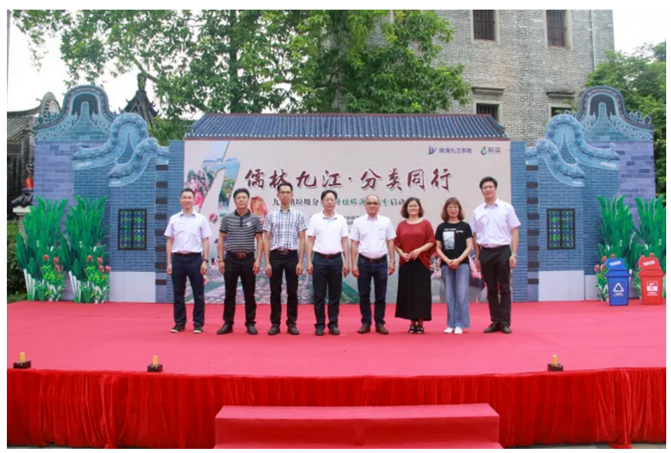 瀚蓝协助南海区九江镇开展生活垃圾源头细分工作