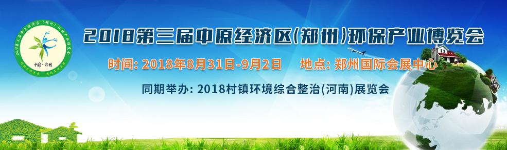 2018第三届中原经济区(郑州)环保产业博览会启幕在即