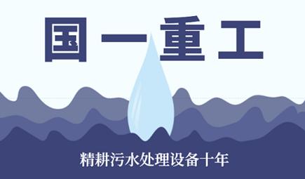 污水处理设备市场需求大增 国一重工迎风起航