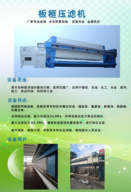板框压滤机设备