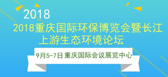 重庆市4大环保行业机构首次联袂举办9月重庆环保展