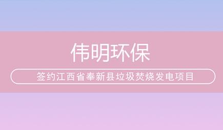 伟明环保签约江西省奉新县垃圾焚烧发电项目