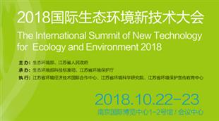 2018国际生态环境新技术大会